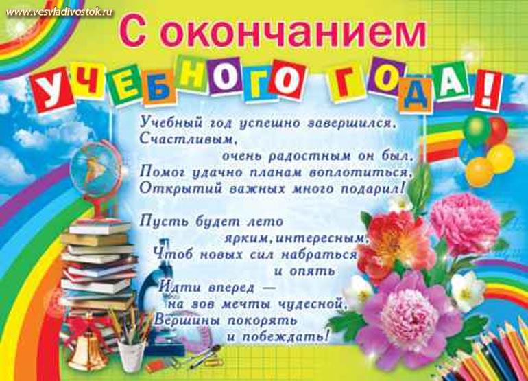 Поздравления ученикам начальной школы с новым годом