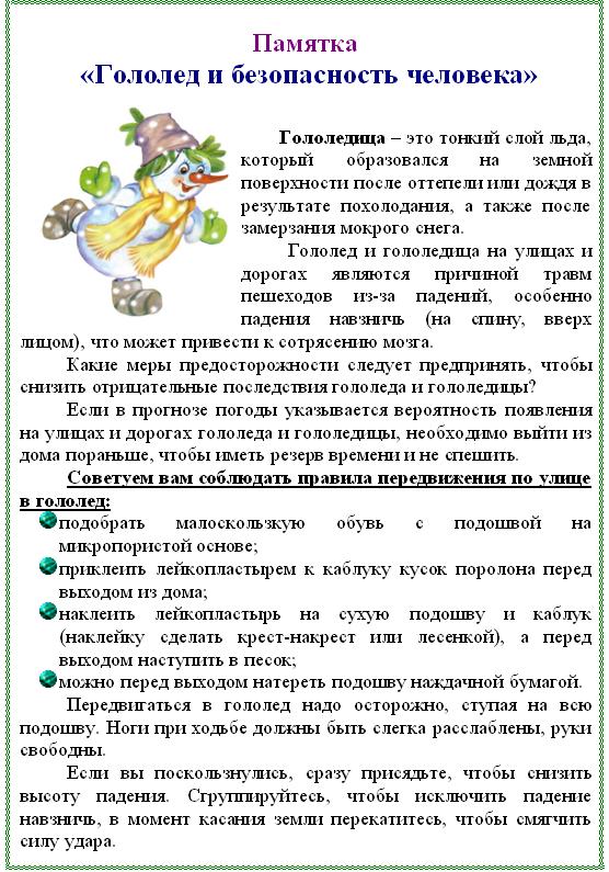 Погода в агинское забайкальского края на неделю